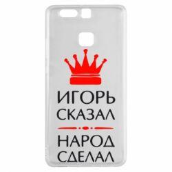 Чехол для Huawei P9 Игорь сказал - народ сделал - FatLine