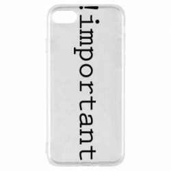 Чехол для iPhone 7 !important - FatLine