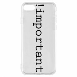 Чехол для iPhone 8 !important - FatLine