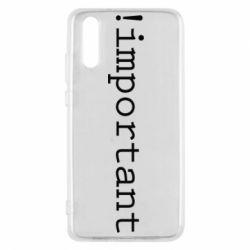 Чехол для Huawei P20 !important - FatLine