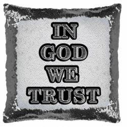 Подушка-хамелеон In god we trust