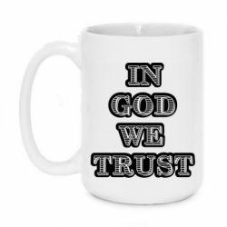 Кружка 420ml In god we trust