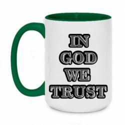 Кружка двухцветная 420ml In god we trust