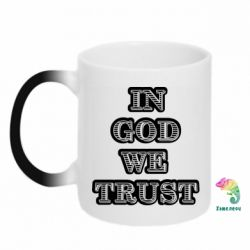 Кружка-хамелеон In god we trust