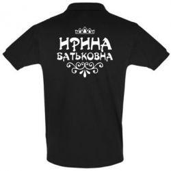 Футболка Поло Ирина Батьковна - FatLine