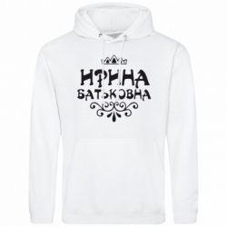 Мужская толстовка Ирина Батьковна - FatLine