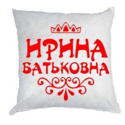 Подушка Ирина Батьковна