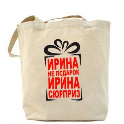 Сумка Ирина не подарок - FatLine