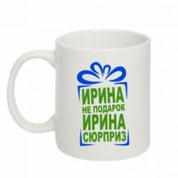 Кружка 320ml Ирина не подарок - FatLine