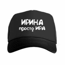 Кепка-тракер Ирина просто Ира - FatLine