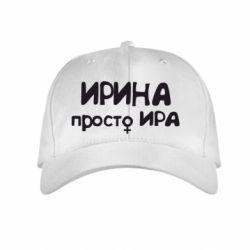 Детская кепка Ирина просто Ира - FatLine