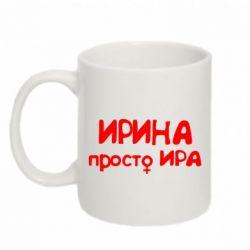 Кружка 320ml Ирина просто Ира - FatLine