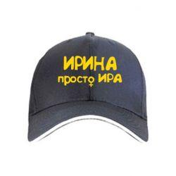 кепка Ирина просто Ира