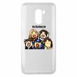 Чохол для Xiaomi Pocophone F1 Ісідісі - FatLine