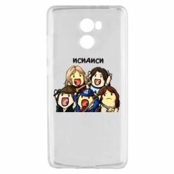 Чохол для Xiaomi Redmi 4 Ісідісі - FatLine
