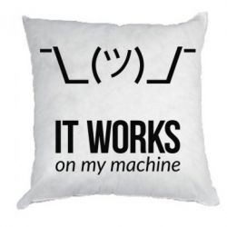 Подушка It works on my machine