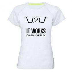 Женская спортивная футболка It works on my machine
