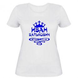Женская футболка Иван Батькович - FatLine