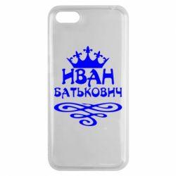 Чехол для Huawei Y5 2018 Иван Батькович - FatLine