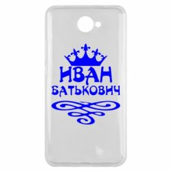 Чехол для Huawei Y7 2017 Иван Батькович - FatLine