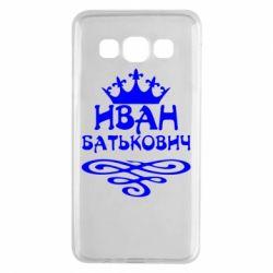 Чехол для Samsung A3 2015 Иван Батькович