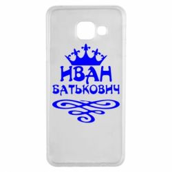 Чехол для Samsung A3 2016 Иван Батькович
