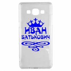 Чехол для Samsung A5 2015 Иван Батькович