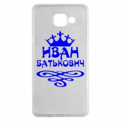 Чехол для Samsung A5 2016 Иван Батькович