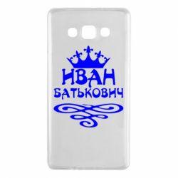 Чехол для Samsung A7 2015 Иван Батькович