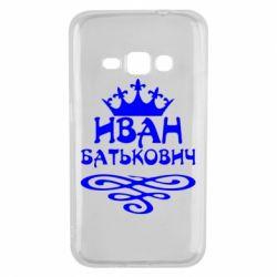 Чехол для Samsung J1 2016 Иван Батькович