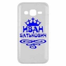 Чехол для Samsung J2 2015 Иван Батькович