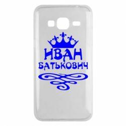 Чехол для Samsung J3 2016 Иван Батькович