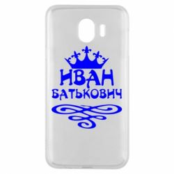 Чехол для Samsung J4 Иван Батькович
