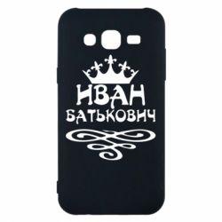 Чехол для Samsung J5 2015 Иван Батькович