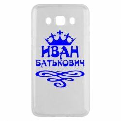Чехол для Samsung J5 2016 Иван Батькович