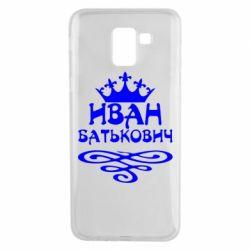 Чехол для Samsung J6 Иван Батькович