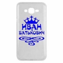 Чехол для Samsung J7 2015 Иван Батькович
