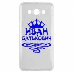 Чехол для Samsung J7 2016 Иван Батькович