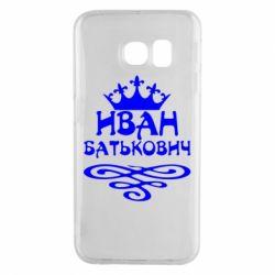 Чехол для Samsung S6 EDGE Иван Батькович