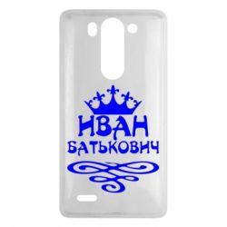 Чехол для LG G3 mini/G3s Иван Батькович - FatLine