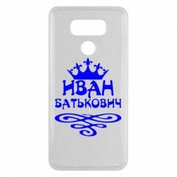 Чехол для LG G6 Иван Батькович - FatLine