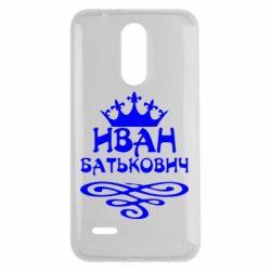 Чехол для LG K7 2017 Иван Батькович - FatLine