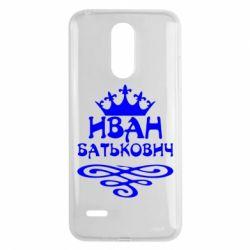 Чехол для LG K8 2017 Иван Батькович - FatLine