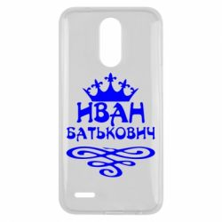 Чехол для LG K10 2017 Иван Батькович - FatLine