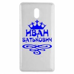 Чехол для Nokia 3 Иван Батькович - FatLine