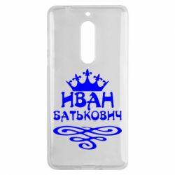 Чехол для Nokia 5 Иван Батькович - FatLine