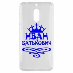Чехол для Nokia 6 Иван Батькович - FatLine