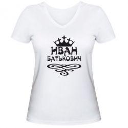 Женская футболка с V-образным вырезом Иван Батькович - FatLine