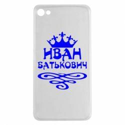 Чехол для Meizu U20 Иван Батькович - FatLine