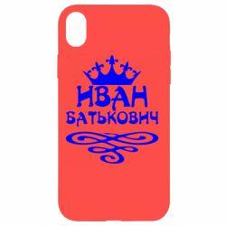 Чехол для iPhone XR Иван Батькович